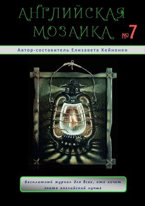 Английская мозаика, выпуск 7 (СИ)