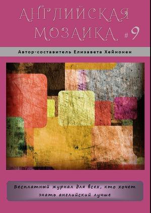 Английская мозаика, Выпуск 9 (СИ)