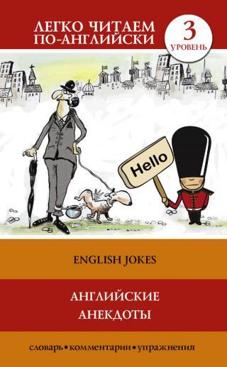 Английские анекдоты / English Jokes [litres]