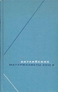 Английские материалисты XVIII в. т. 1