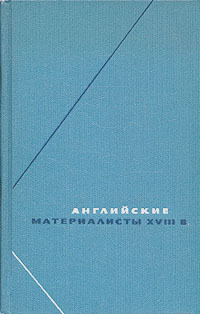 Английские материалисты XVIII века. Т. 3