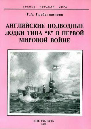 Английские подводные лодки типа Е в первой мировой войне. 1914-1918 гг.