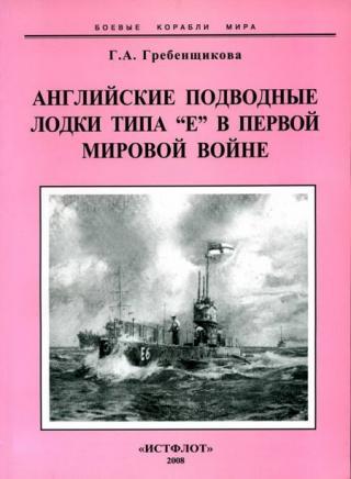 """Английские подводные лодки типа """"Е"""" в первой мировой войне. 1914-1918 гг."""
