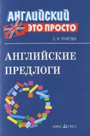 предлоги в английском языке книга