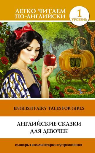 Английские сказки для девочек / English Fairy Tales for Girls [litres]