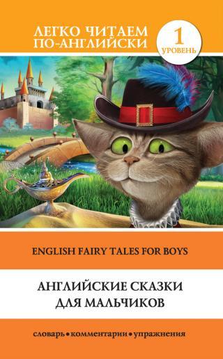Английские сказки для мальчиков / English Fairy Tales for Boys [litres]