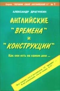 """Английские """"времена"""" и """"конструкции"""""""