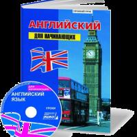 Английский для начинающих (32 урока)