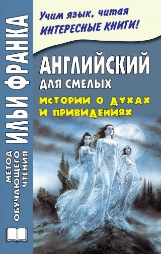 Английский для смелых. Истории о духах и привидениях [Great Ghost Stories]