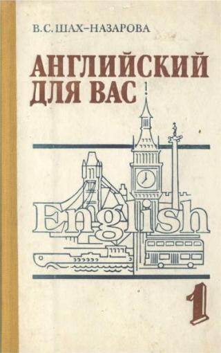Английский для Вас. В 2-х частях. Ч. 1 [3-е издание, исправленное и дополненное]