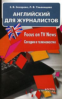 Английский для журналистов. Focus on TV News. Сегодня в теленовостях