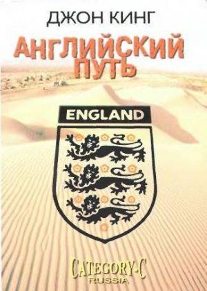 Английский путь