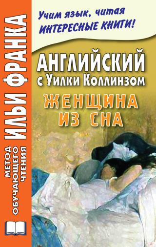 Английский с Уилки Коллинзом. Женщина из сна [Wilkie Collins. The Dream Woman]