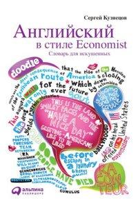 Английский в стиле Economist. Словарь для искушенных