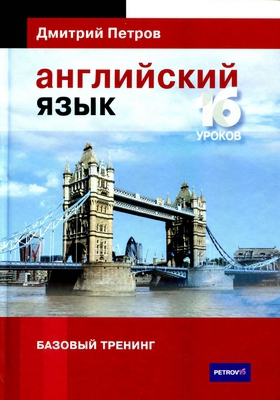 Английский язык 16 уроков. Базовый тренинг