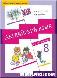 Английский язык. 4-й год обучения. 8 класс