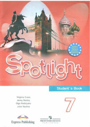 Английский язык. 7 класс. Учебник для общеобразовательных учреждений.