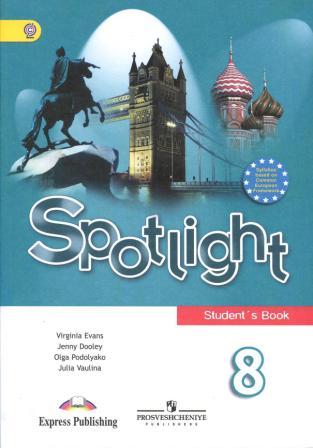Английский язык. 8 класс. Учебник для общеобразовательных учреждений.