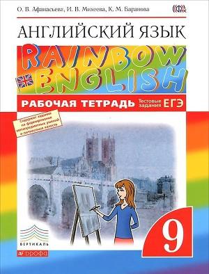 Английский язык.9 класс: рабочая тетрадь