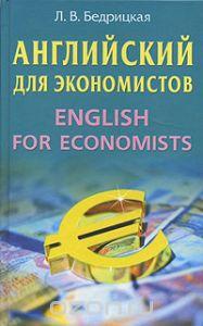 Английский язык для экономистов: Учебное пособие