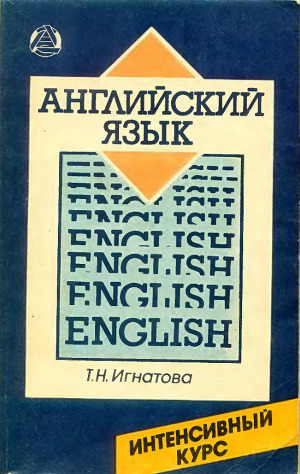 Английский язык. Интенсивный курс