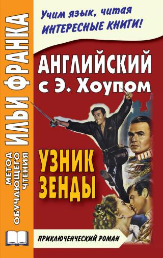 Английский язык с Энтони Хоупом. Узник Зенды [Anthony Hope. The Prisoner Of Zenda]