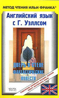 Английский язык с Г. Уэллсом. Дверь в стене. Фантастические повести / H.G. Wells. Short Stories