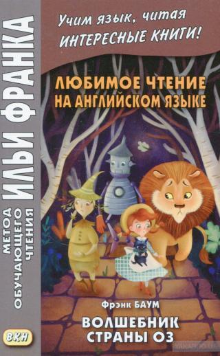 Английский язык с Л. Ф. Баумом - Волшебник страны Оз [L. Frank Baum The Wonderful Wizard of Oz]