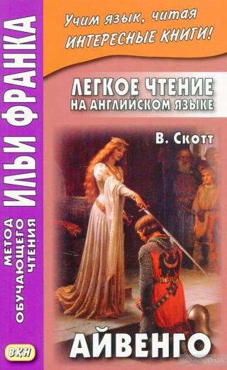 Английский язык с сэром Вальтером Скоттом. Айвенго (Sir Walter Scott Ivanhoe)