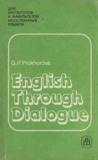 Английский язык в диалогах.