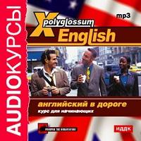 Английский язык в дороге