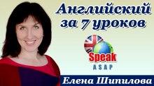 Английский язык за 7 уроков