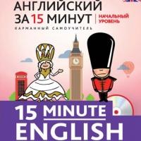 Английский за 15 минут. Начальный уровень