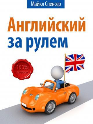 Английский за рулём