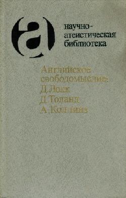 Английское свободомыслие: Д. Локк, Д. Толанд, А. Коллинз