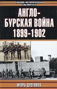 Англо-бурская война 1899-1902 гг.