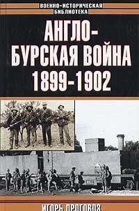Англо-бурская война 1899—1902 гг.