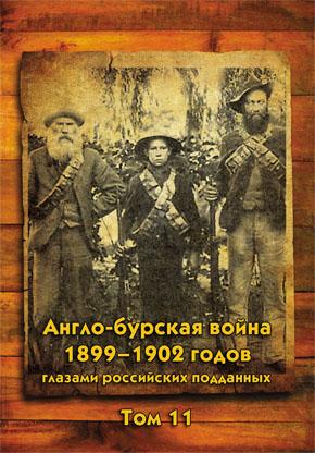 Англо-бурская война 1899–1902 годов глазами российских подданных. Том 11