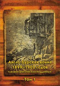 Англо-бурская война 1899–1902 годов глазами российских подданных. Том 1