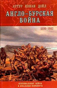 Англо-Бурская война (1899—1902)