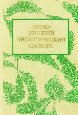 Англо-русский биологический словарь