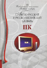 Англо-русский и русско-английский словарь ПК