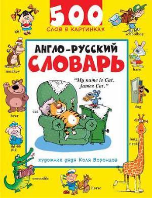 Англо-русский словарь. 500 слов в картинках