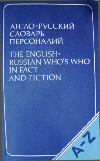 Англо-русский словарь персоналий [The English-Russian Who's Who in Fact and Fiction]