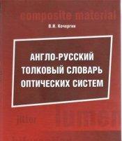 Англо-русский толковый словарь оптических систем