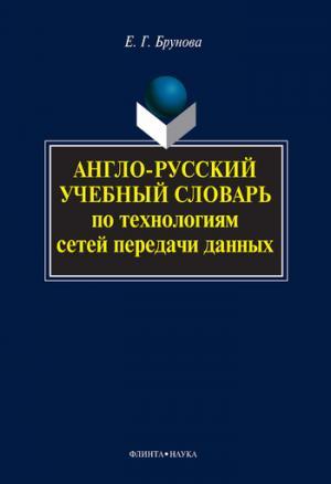 Англо-русский учебный словарь по технологиям сетей передачи данных