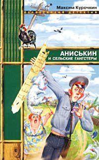 Аниськин и сельские гангстеры