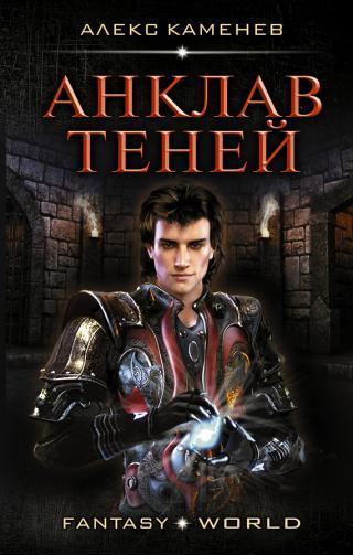 Анклав Теней