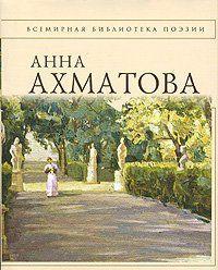 Анна Ахматова. Стихотворения
