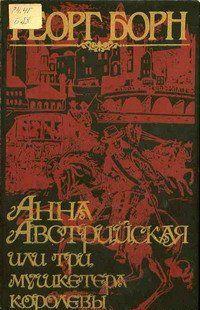 Анна Австрийская, или три мушкетера королевы. Том 2